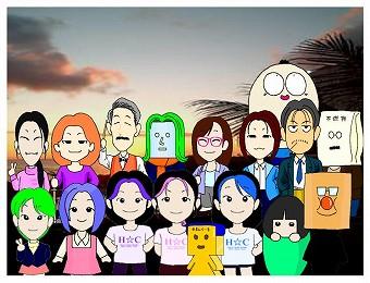 ファンの集い〜H☆Cと沖縄ツアー