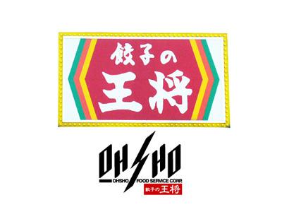 「餃子の王将」人気メニューBEST10