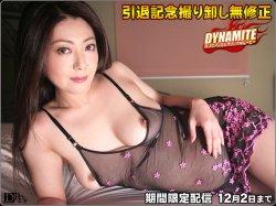 「ダイナマイトパート2」 紫彩乃