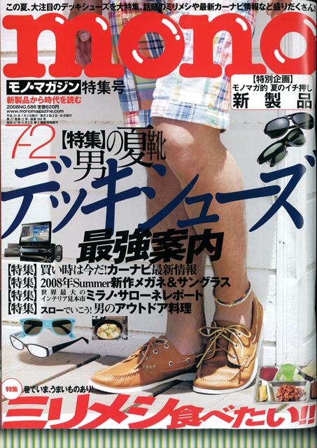 mono-magazine+BO-7月2日号2