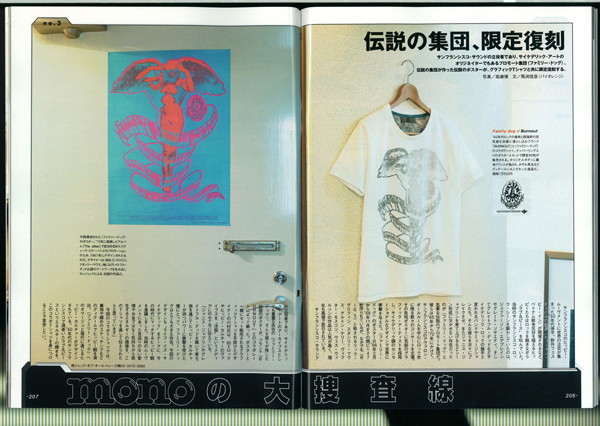 mono magazine+BO 7月2日号2-2
