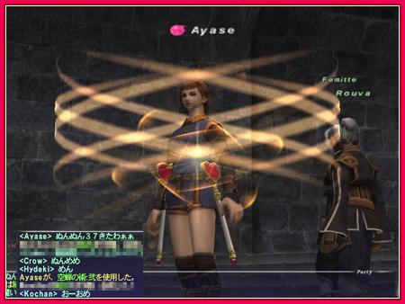 20060219-空蝉弐