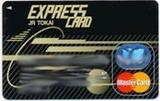 エクスプレスカード