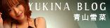 青山雪菜 - オフィシャルブログ -