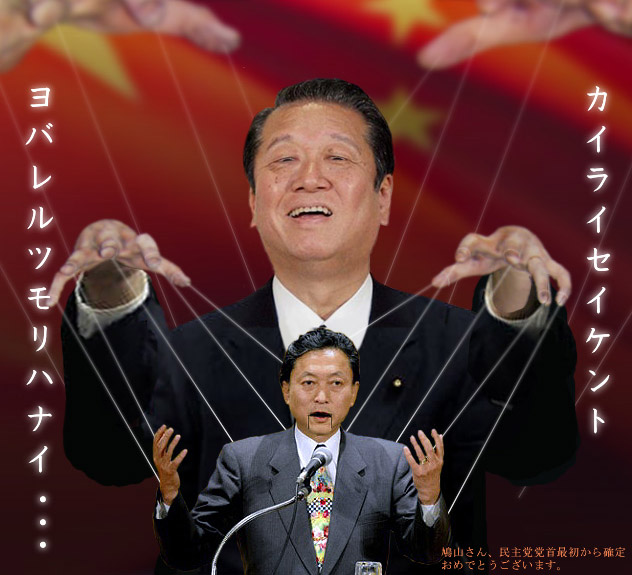 鳩山さんをあやつる小沢さん