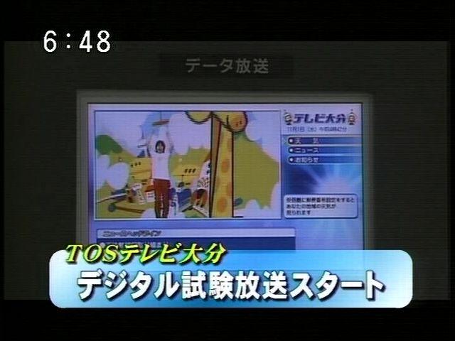 dtv-jp.info - 大分県のテレビ各...