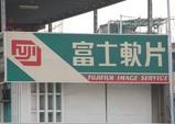 看板富士フィルム3-1