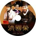 洪国栄 ホン・グギョン17