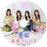 0701東京フレンズ