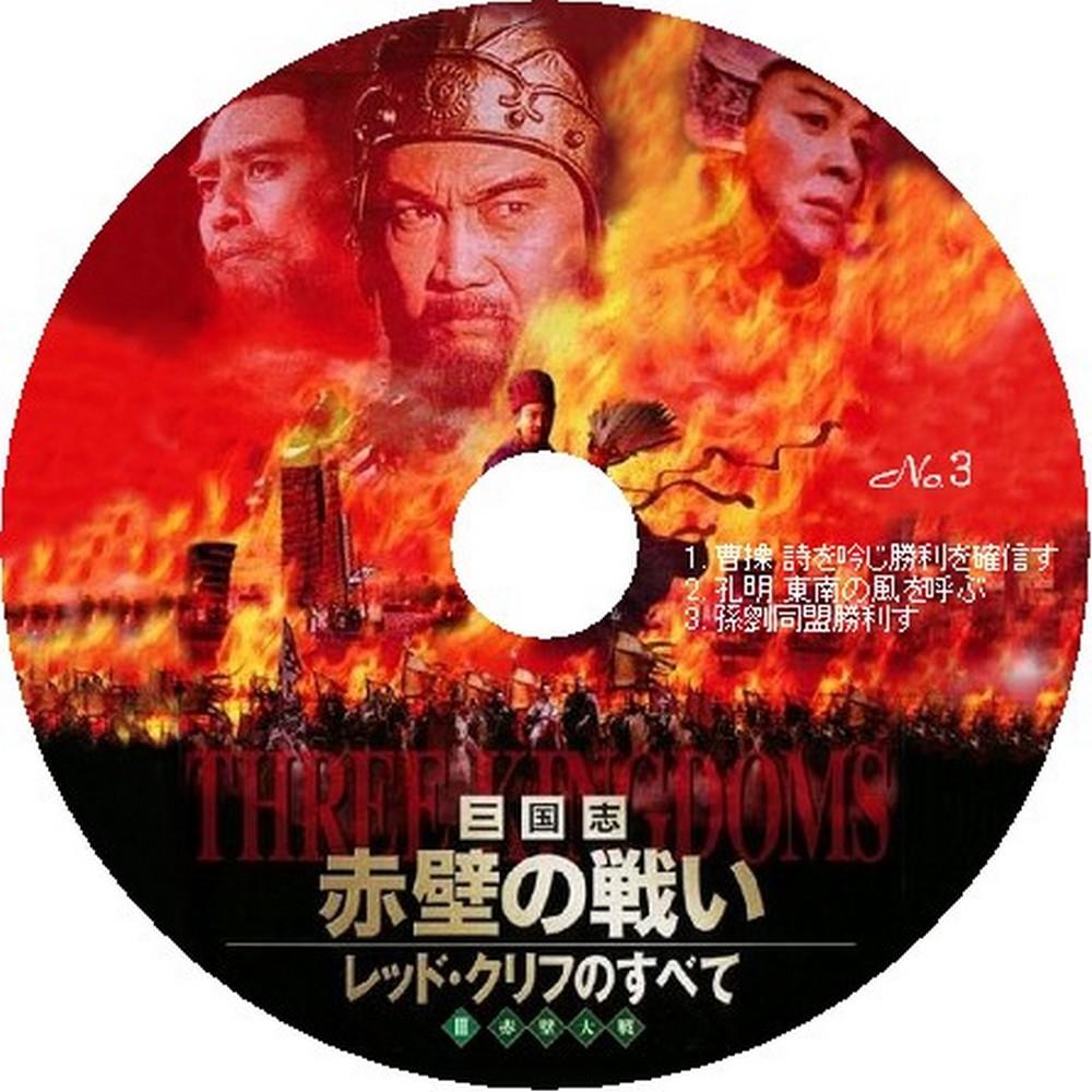 三国志 DVD-BOX 紀伊國屋書店 最安値: 土田壱岐のブログ