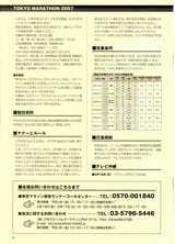 070125toukyoumarason06
