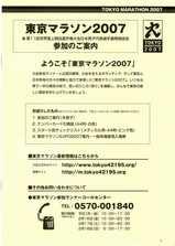 070125toukyoumarason01