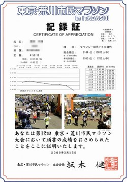 09荒川マラソン完走証