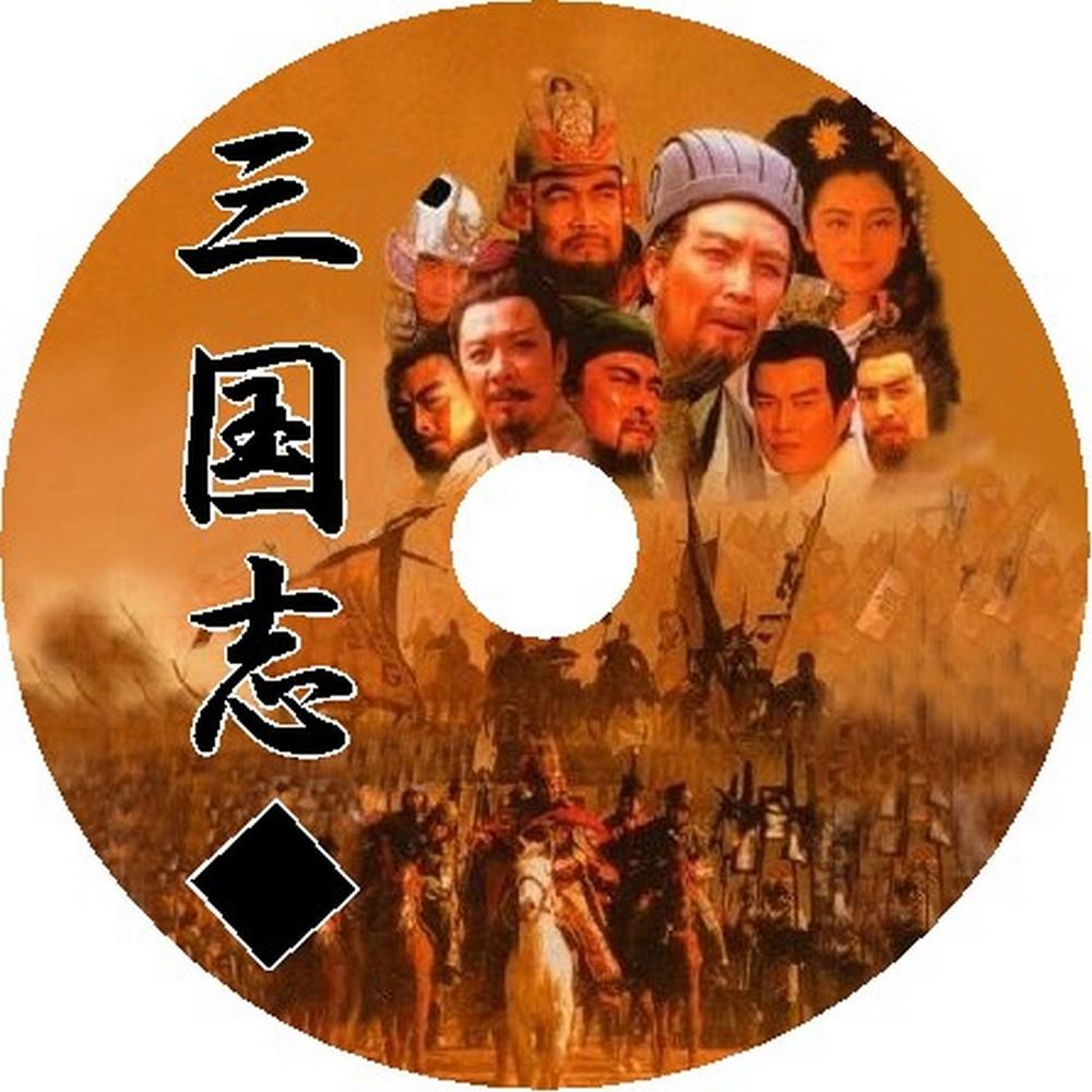 8月20日(木) 三国志 国際スタンダード版 DVDラベル : エルのつれづれ日記 No.2