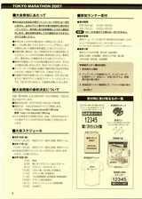 070125toukyoumarason02