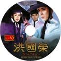 洪国栄 ホン・グギョン10