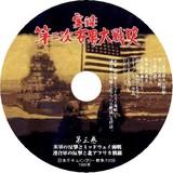 実録第二次世界大戦史3