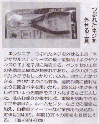 ネジザウルスGT日刊工業新聞WEB