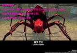 アルビダンジョンBOSSの巨大蜘蛛