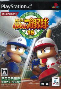 PS2 じっきょうパワフルプロ野球15.jpg