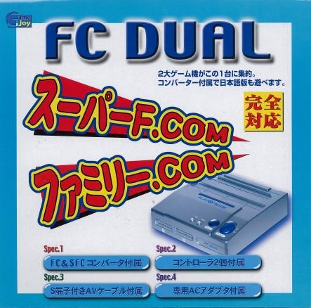 fc dual 日本語版.jpg