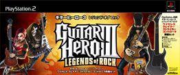 ps2 ギターヒーロー3