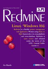 入門Redmine 表紙