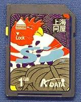 桐メモリーカード