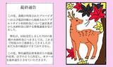 シカト 「鹿(シカ)の十(トオ)」で,花札の十月の絵柄の鹿が横を向いているからという〕無視することを俗にいう語。そっぽを向く、無視する、知らんぷり、相手にしない、といったことを「シカトする」といいます。