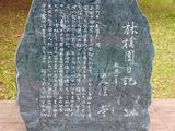 久保榮の碑