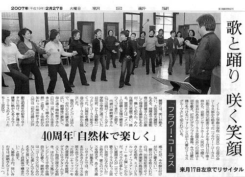 朝日新聞2.27