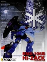 RMS-106B_blue
