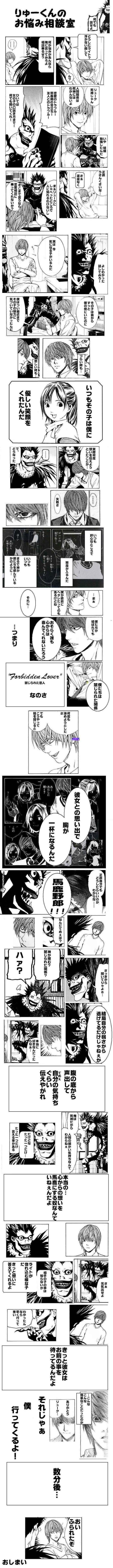 漫画:デスノート -りゅーくんの悩み相談室- [おもしろ]