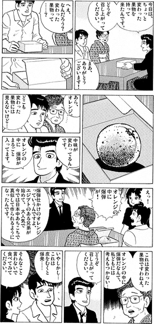 漫画:美味しんぼ -オレンジの中身- [爆笑]