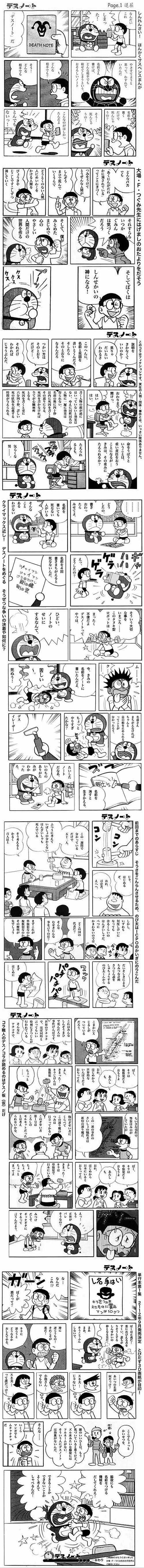 殿堂入り漫画:ドラえもん -デスノート- [爆笑]