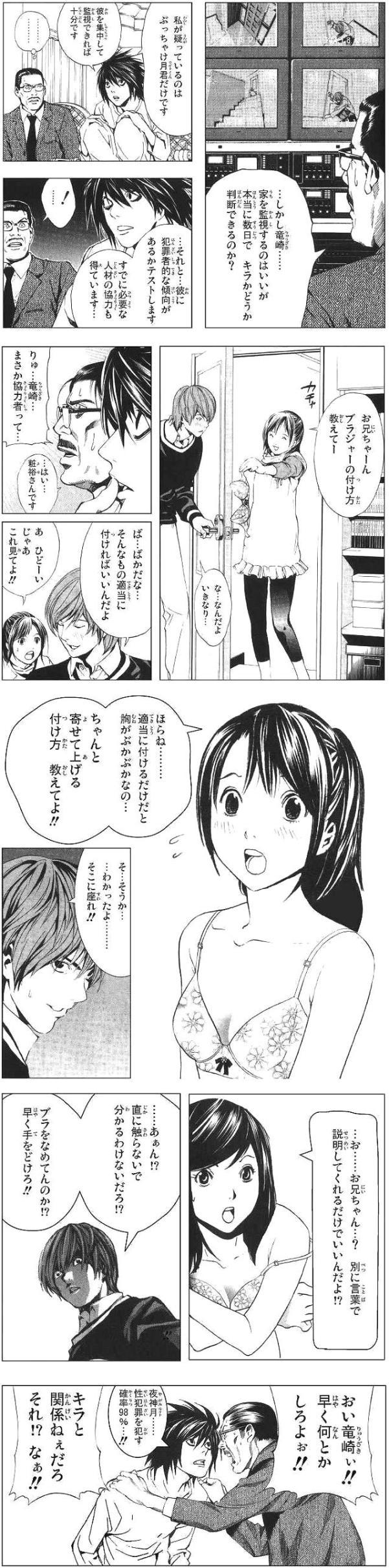 漫画:デスノート -ブラの付け方- [エロ]