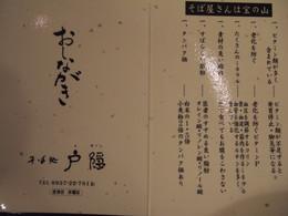 togakushi-6