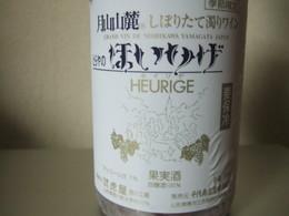 hoirige-2