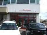 ボヌール2
