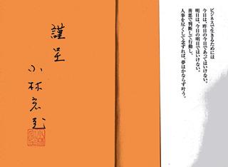 ネクタイの巻き方 小林宏至社長 商人道から学ぶビジネスの鉄則