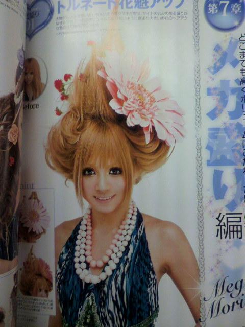 http://image.blog.livedoor.jp/funky_ikeda/imgs/0/3/03867395.jpg