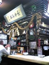 七福神岩手屋:店⑦カウンター内の飾付け090116.jpg