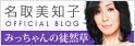 名取美知子 オフィシャルブログ
