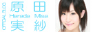 原田実紗 オフィシャルブログ