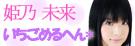 姫乃未来 オフィシャルブログ