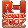 R-1グランプリ なだぎ武
