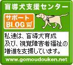 盲導犬サポートバナー