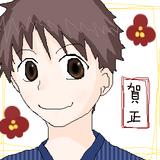 年賀:TOMOさん