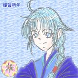 年賀:ryugaさん