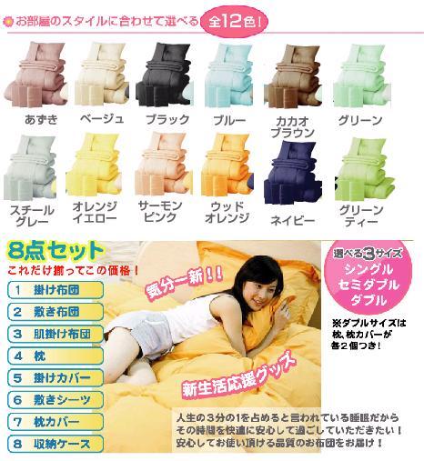 羽根布団8点セット 選べる12色 選べる3サイズ